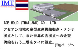IMT:ISE MOLD (THAILAND) CO., LTD.