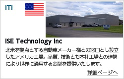 ITI:ISE Technology Inc