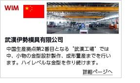 WIM:武漢伊勢模具有限公司
